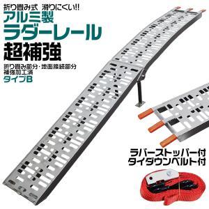 アルミラダー 折りたたみ式 アルミ ラダーレール アルミスロープ 二つ折りタイプ スタンド付 6061-T6アルミ使用|tantobazarshop