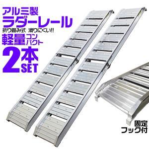 アルミラダー 折りたたみ式 アルミブリッジ アルミ ラダーレール アルミスロープ 二つ折りタイプ 2本セット|tantobazarshop