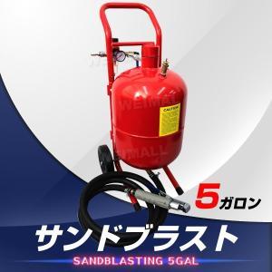 サンドブラスト 5ガロン サンドブラスター 直圧式 tantobazarshop