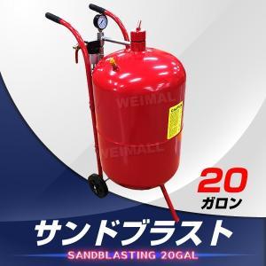サンドブラスト 20ガロン 直圧式 (予約販売/1月末頃再入荷) tantobazarshop