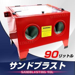 [送料無料/即日発送]  【仕様】 容量:90L(90リットル) 本体サイズ:W585mm×D485...