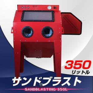 サンドブラストキャビネット 大型 サンドブラスト 大容量350L ライト付 (予約販売/2月上旬再入荷) tantobazarshop