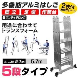 多機能はしご ラダー 伸縮はしご 折たたみ 脚立 足場 ハシゴ 軽量アルミ製 5段 5.7m 多機能はしご 専用プレート付 送料無料|tantobazarshop