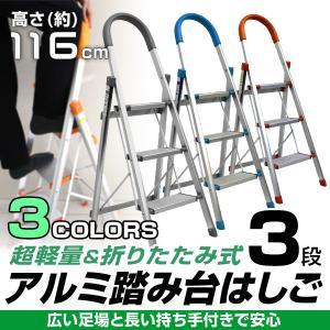 脚立 3段 アルミ 踏み台 折りたたみ おしゃれ コンパクト 軽量 持ち手付き ステップ台 はしご 梯子 掃除用品 洗車
