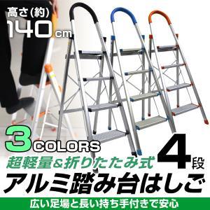 はしご 脚立 4段 アルミ 踏み台 折りたたみ おしゃれ 軽量 折りたたみ脚立 ステップラダー 雪下ろし|tantobazarshop