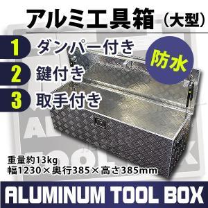 工具箱 ツールボックス アルミ工具箱 道具箱 アルミ 収納 おしゃれ 鍵付き 大型 1230×385×385mm (予約販売1月中旬入荷予定)