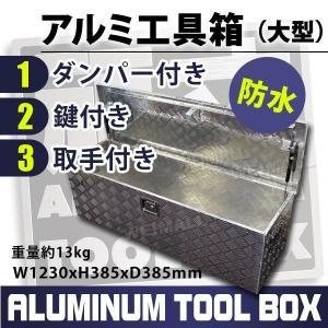 工具箱 アルミ ツールボックス 軽トラ 荷台 道具箱 工具ボックス 収納ボックス 荷台ボックス 1230×385×385mm 送料無料 予約販売5月中旬入荷予定|tantobazarshop