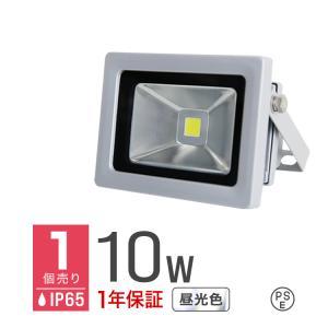 LED投光器 10W 100W相当 省エネ LEDライト 防水|tantobazarshop
