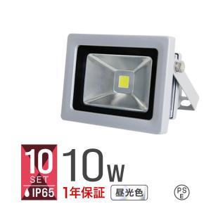 LED投光器 10W 100W相当 省エネ LEDライト 防水 10個セット|tantobazarshop