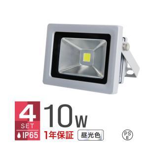 LED投光器 10W 100W相当 省エネ LEDライト 防水 4個セット|tantobazarshop