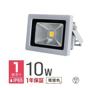 LED投光器 10W 電球色 暖色 3000K 省エネ LEDライト 防水|tantobazarshop