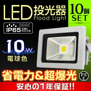 LED投光器 10W 電球色 暖色 3000K 省エネ LEDライト 防水 送料無料  10個セット|tantobazarshop