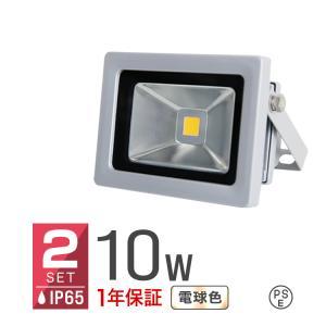 LED投光器 10W 電球色 暖色 3000K 省エネ LEDライト 防水 2個セット|tantobazarshop