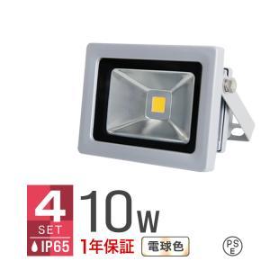 LED投光器 10W 電球色 暖色 3000K 省エネ LEDライト 防水 4個セット|tantobazarshop