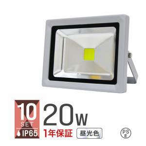 LED投光器 20W 200W相当 省エネ LEDライト 防水 10個セット|tantobazarshop