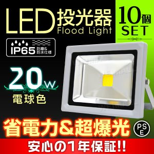 LED投光器 20W 電球色 暖色 3000K 省エネ LEDライト 防水 10個セット|tantobazarshop