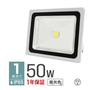 LED投光器 50W 500W相当 LEDライト 1年保証付き|tantobazarshop