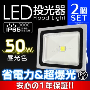 LED投光器 50W 500W相当 省エネ LEDライト 防水 2個セット|tantobazarshop