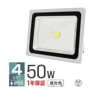 LED投光器 50W 500W相当 省エネ LEDライト 防水 4個セット|tantobazarshop