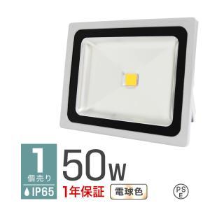 LED投光器 50W 電球色 暖色 3000K 省エネ LEDライト 防水|tantobazarshop