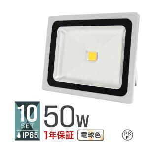 LED投光器 50W 電球色 暖色 3000K 省エネ LEDライト 防水 10個セット|tantobazarshop