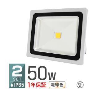 LED投光器 50W 電球色 暖色 3000K 省エネ LEDライト 防水 2個セット|tantobazarshop