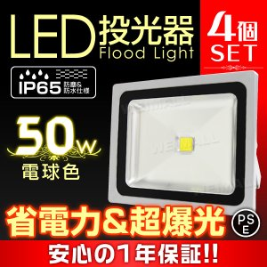 LED投光器 50W 電球色 暖色 3000K 省エネ LEDライト 防水 4個セット|tantobazarshop