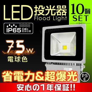 LED投光器 75W 750W相当 電球色 暖色 3000K 省エネ LEDライト 防水 照射角130°10個セット|tantobazarshop
