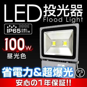LED投光器 100W 1000W相当 昼光色 省エネ LEDライト 防水 照射角130° tantobazarshop