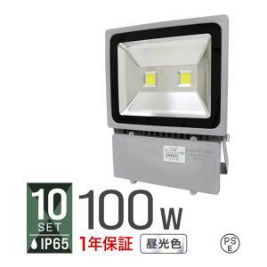 LED投光器 100W 1000W相当 ハイワットタイプ 昼光色 省エネ LEDライト 防水 照射角130°10個セット|tantobazarshop