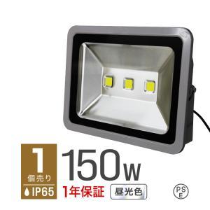 LED投光器 150W 1500W相当 昼光色 省エネ LEDライト 防水 照射角130° tantobazarshop