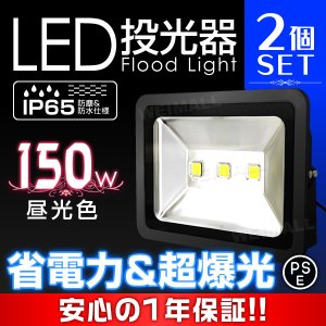 LED投光器 150W 1500W相当 昼光色 省エネ LEDライト 防水 照射角130°2個セット tantobazarshop