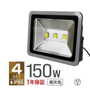 LED投光器 150W 1500W相当 ハイワットタイプ 昼光色 省エネ LEDライト 防水 照射角130°4個セット tantobazarshop