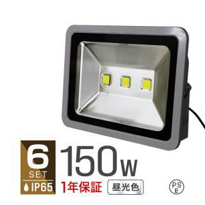 LED投光器 150W ハイワットタイプ 昼光色 省エネ LEDライト 防水加工IP65 照射角130°3Mコード付 6個セット
