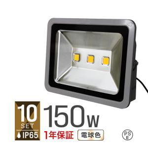 LED投光器 150W 1500W相当 電球色 3000K 省エネ LEDライト 防水 照射角130°10個セット tantobazarshop