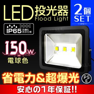 LED投光器 150W 1500W相当 電球色 3000K 省エネ LEDライト 防水 照射角130°2個セット tantobazarshop