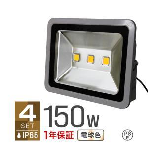 LED投光器 150W 1500W相当 電球色 3000K 省エネ LEDライト 防水 照射角130°4個セット tantobazarshop