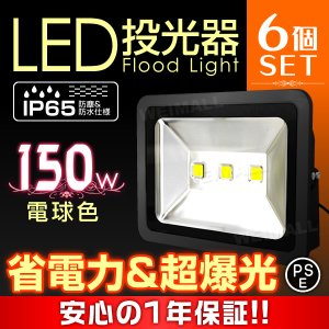 LED投光器 150W 1500W相当 電球色 3000K 省エネ LEDライト 防水 照射角130°6個セット tantobazarshop