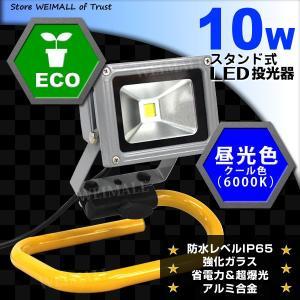 スタンド式 LED投光器 10W 昼光色 多用途投光器 防水|tantobazarshop