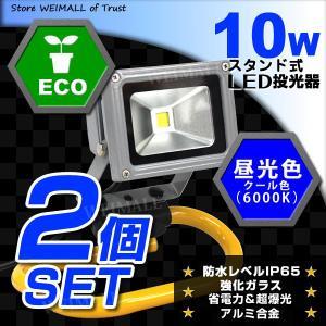 スタンド式 LED投光器 10W 昼光色 多用途投光器 防水 2個セット|tantobazarshop