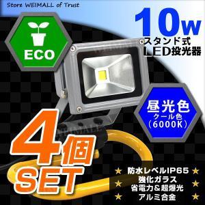 スタンド式 LED投光器 10W 昼光色 多用途投光器 防水 4個セット|tantobazarshop
