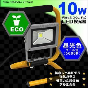 手持ちスタンド式 LED投光器 10W 昼光色 多用途投光器 防水|tantobazarshop