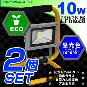 手持ちスタンド式 LED投光器2個セット 10W 昼光色 多用途投光器 防水|tantobazarshop