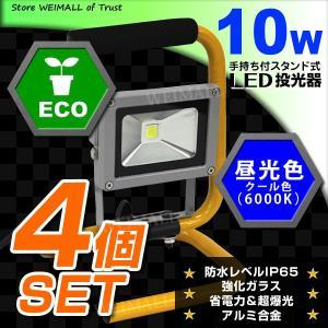 手持ちスタンド式 LED投光器4個セット 10W 昼光色 多用途投光器 防水|tantobazarshop