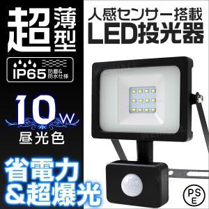 LED投光器 10W 100W相当 人感センサー スイッチ付 作業灯 防犯 防水 広角120度 3mコード付 昼光色 電球色|tantobazarshop