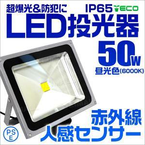 人感センサー付 LED投光器 50W 500W相当 省エネ LEDライト|tantobazarshop