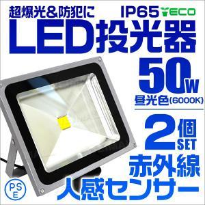 人感センサー付 LED投光器 50W2個セット 500W相当 省エネ LEDライト|tantobazarshop