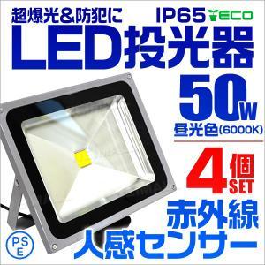 人感センサー付 LED投光器 50W4個セット 500W相当 省エネ LEDライト|tantobazarshop