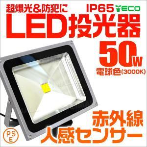 人感センサー付 LED投光器 50W 500W相当 省エネ LEDライト 防水 電球色|tantobazarshop