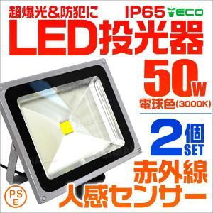 人感センサー付 LED投光器 50W 500W相当 省エネ LEDライト 防水 電球色  2個セット|tantobazarshop